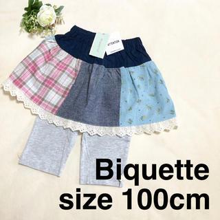 ビケット(Biquette)の新品☆ビケット100 レギンス付きスカート スカッツ Biquette 95(スカート)