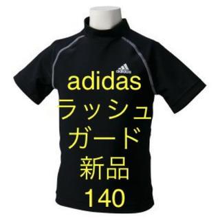 アディダス(adidas)の最終処分 新品140 アディダス adidas ジュニアラッシュガード(水着)