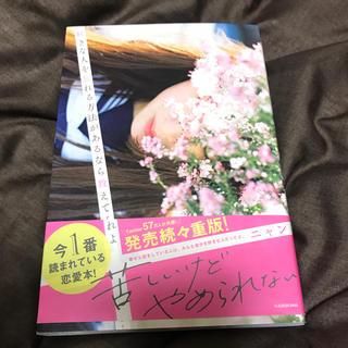 カドカワショテン(角川書店)の好きな人を忘れる方法があるなら教えてくれよ(その他)