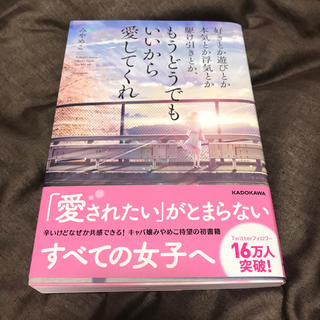 カドカワショテン(角川書店)の好きとか遊びとか本気とか浮気とか駆け引きとか、もうどうでもいいから愛してくれ(その他)