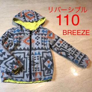 ブリーズ(BREEZE)のパーカー ブリーズ 110 リバーシブル キッズアウター110(ジャケット/上着)