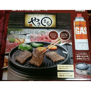 Iwatani - イワタニ 焼肉グリル やきまる