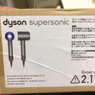 ダイソン(Dyson)のダイソン dyson ドライヤー supersonic 青 新品未使用☆(ドライヤー)