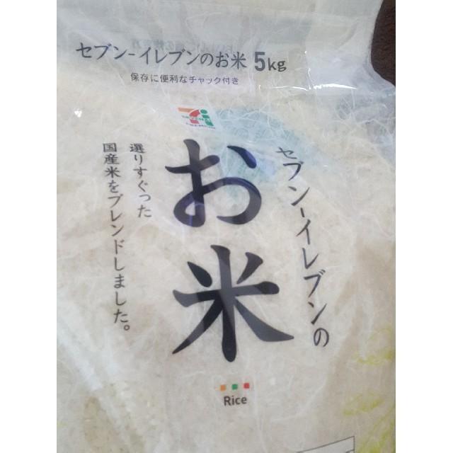 送料無料 セブン お米 10キロ セブン米 セブンイレブン 10㎏ 5㎏ 食品/飲料/酒の食品(米/穀物)の商品写真