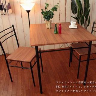 ダイニングテーブル 3点 セット ブラウン
