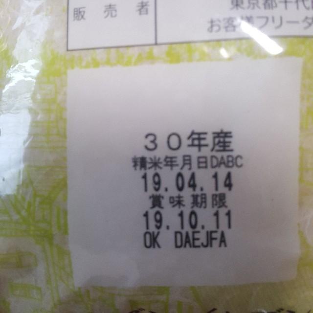 送料無料 セブン お米 20キロ セブン米 セブンイレブン 20㎏ 5㎏ 食品/飲料/酒の食品(米/穀物)の商品写真