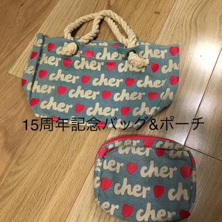 シェル(Cher)の15周年記念☆cher シェル デニム トートバッグ&ポーチ セット 新品&中古(トートバッグ)