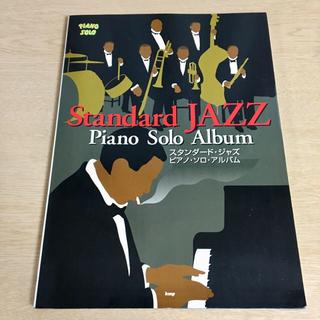 楽譜 スタンダード・ジャズピアノ・ソロ・アルバム やさしく弾ける