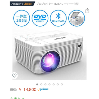 アマゾンで購入★新品未使用★DVDプレイヤー ミニプロジェクター