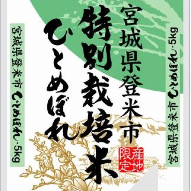 特別栽培米ひとめぼれ  5k 食品/飲料/酒の食品(米/穀物)の商品写真
