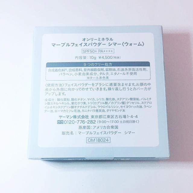 YA-MAN(ヤーマン)の【新品未開封】オンリーミネラル マーブルフェイスパウダー シマー(ウォーム) コスメ/美容のベースメイク/化粧品(フェイスパウダー)の商品写真