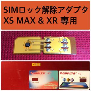 アイフォーン(iPhone)のSIMロック解除 iPhoneXR & iPhoneXS MAX 専用(その他)