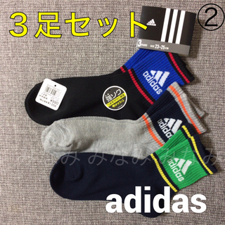 アディダス(adidas)の②23〜25cm 3足分セット ★ アディダス 靴下 ソックス 子供用 24(靴下/タイツ)