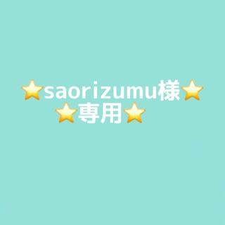 マジェスティックレゴン(MAJESTIC LEGON)の★saorizumu様専用★(ベスト/ジレ)