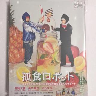 ヘイセイジャンプ(Hey! Say! JUMP)の孤食ロボット(TVドラマ)