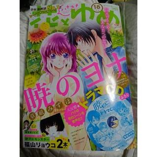 ハクセンシャ(白泉社)の花とゆめ2018年18号(8月20日発売)(漫画雑誌)