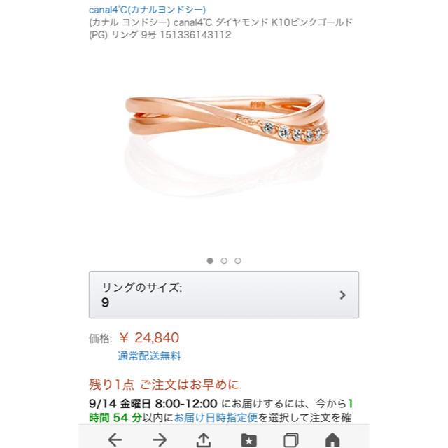 canal4℃(カナルヨンドシー)のカナル4℃ k10 ダイヤモンド リング レディースのアクセサリー(リング(指輪))の商品写真