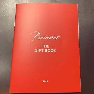 バカラ(Baccarat)の2019年 Baccarat ギフトブック(その他)