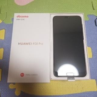 NTTdocomo - HUAWEI P20 Pro ミッドナイトブルー   値下げ週末限定