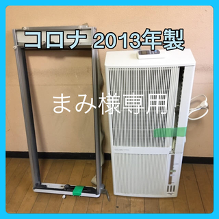 コロナ - 窓用エアコン コロナルームエアコン CWH-A1813 2013年式 送料無料