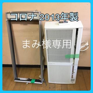 コロナ(コロナ)の窓用エアコン コロナルームエアコン CWH-A1813 2013年式 送料無料(エアコン)