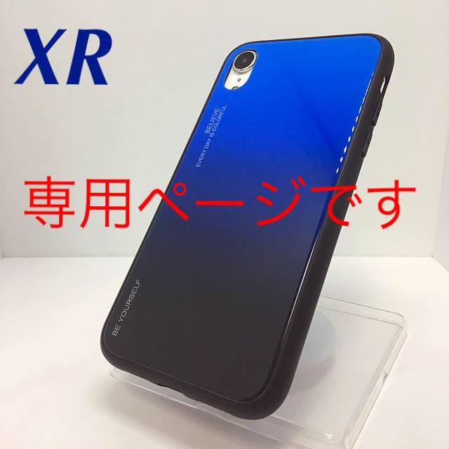 アイフォンXR iPhoneXRケース☆グラデーション☆黒〜青☆送料無料の通販 by ロゴ's shop|ラクマ