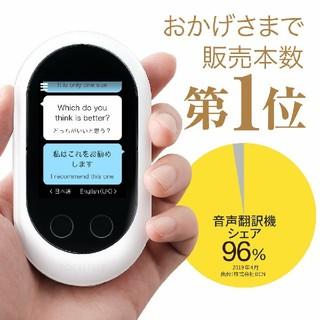 【即発送】 新品 ポケトーク W 2年SIM付き (旅行用品)