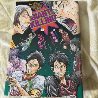 コウダンシャ(講談社)のジャイアントキリング1〜45巻セット(青年漫画)