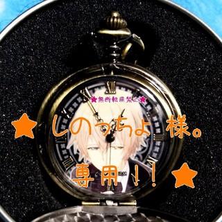 タイトー(TAITO)の妖狐×僕SS 懐中 時計 未使用非売 御狐神 双熾 いぬぼく(その他)
