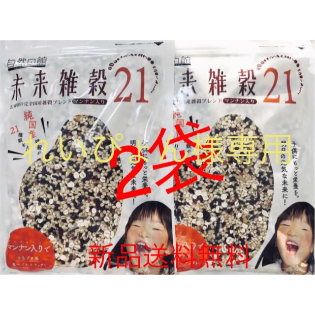 【新品・未開封】大人気! 未来雑穀21 500g 2袋 マンナン入り 食品/飲料/酒の食品(米/穀物)の商品写真