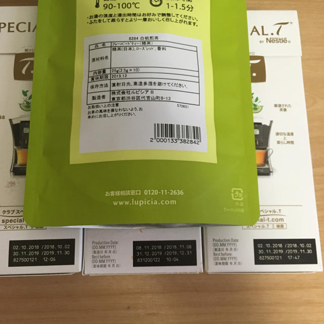 Nestle(ネスレ)のスペシャルT ルピシア 食品/飲料/酒の飲料(茶)の商品写真