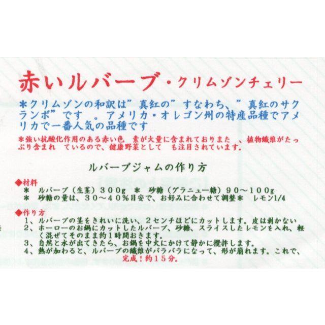 まっ赤なルバーブ・クリムゾンチェリー(生茎、1キロ、レシピ集付き) 食品/飲料/酒の食品(野菜)の商品写真