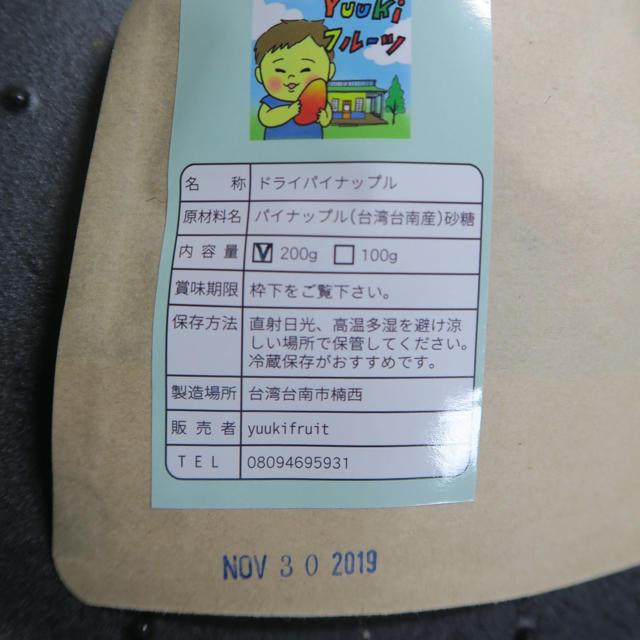 200円引き!ドライパイナップル200グラム 食品/飲料/酒の食品(フルーツ)の商品写真
