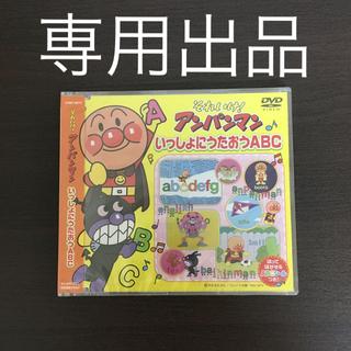 アンパンマン(アンパンマン)のペンペン様専用☆ アンパンマン DVD 3点セット(キッズ/ファミリー)