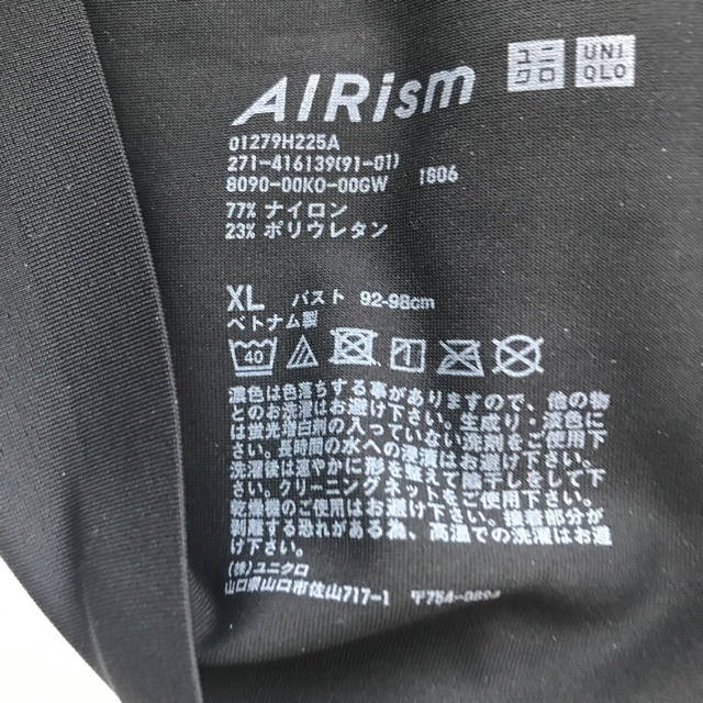 UNIQLO(ユニクロ)のエアリズムワイヤレスブラ XL レディースの下着/アンダーウェア(ブラ)の商品写真