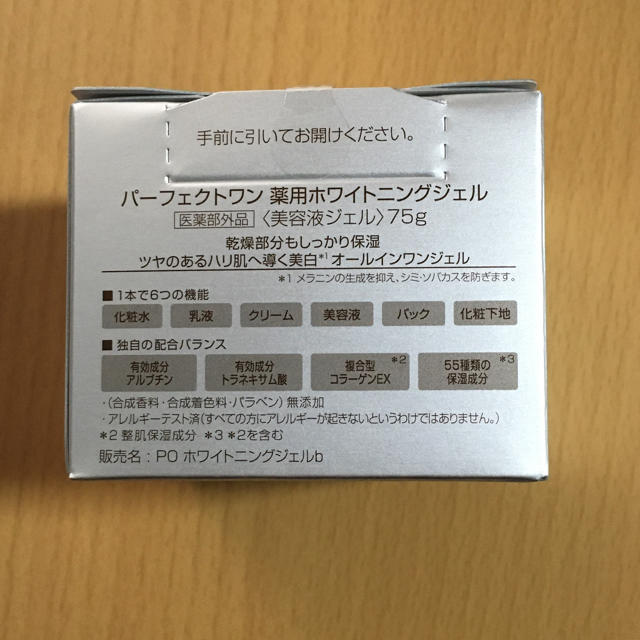 PERFECT ONE(パーフェクトワン)のパーフェクトワン 薬用ホワイトニングジェル 75g コスメ/美容のスキンケア/基礎化粧品(オールインワン化粧品)の商品写真