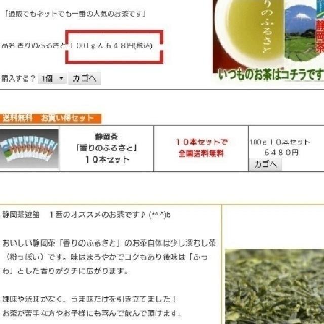 静岡茶 煎茶  食品/飲料/酒の飲料(茶)の商品写真