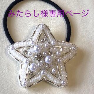 《No.185》ビーズ刺繍 星のヘアゴム【シルバー・パール】(ヘアアクセサリー)
