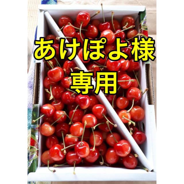 あけぽよ様専用ページになります! 食品/飲料/酒の食品(フルーツ)の商品写真