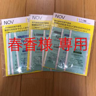 ノブ(NOV)のNOV UV EXシリーズサンプルセット(日焼け止め/サンオイル)