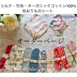 休止中【オーダーメイド】オーガニックコットン シルク おりものシート 布ナプキン(その他)