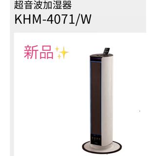 コイズミ(KOIZUMI)の新品未開封 コイズミ 超音波加湿器タワー型 KHM-4071 ホワイト(加湿器/除湿機)
