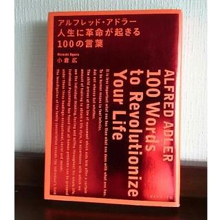 ダイヤモンドシャ(ダイヤモンド社)のアルフレッド・アドラー人生に革命が起きる100の言葉  (ノンフィクション/教養)