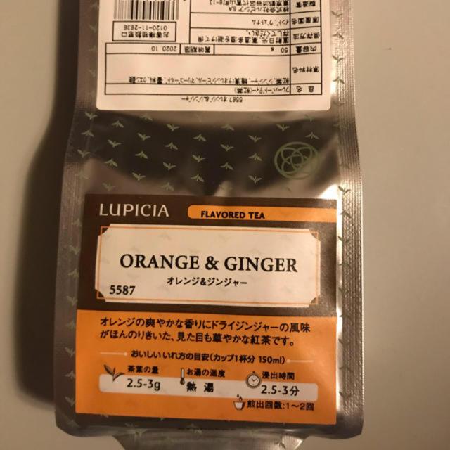 LUPICIA(ルピシア)のルピシア★リーフティー オレンジ&ジンジャー 食品/飲料/酒の飲料(茶)の商品写真