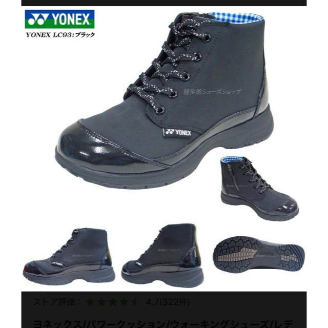 YONEX(ヨネックス)の新品 雪、雨、ハイキングに楽々ブーツ レディースの靴/シューズ(その他)の商品写真