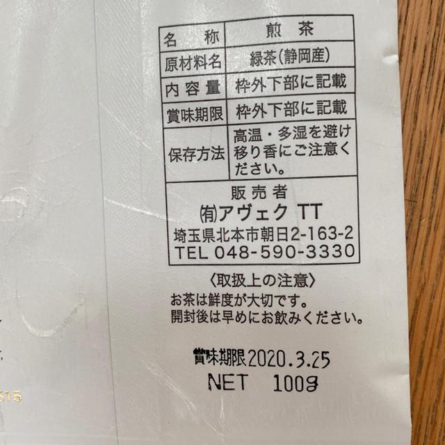 緑茶 3袋セット 食品/飲料/酒の飲料(茶)の商品写真