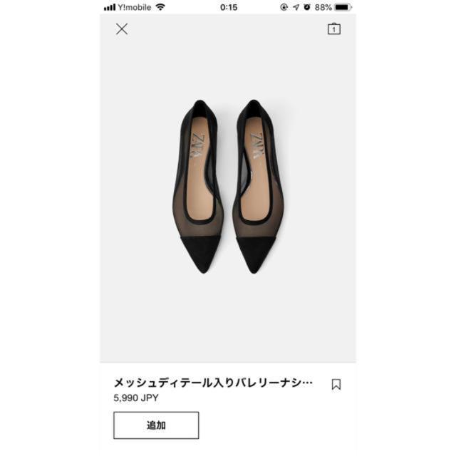 ZARA(ザラ)のZARAフラットシューズ レディースの靴/シューズ(バレエシューズ)の商品写真