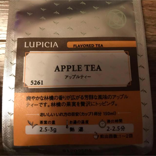 LUPICIA(ルピシア)のLUPICIA★リーフ アップルティー 食品/飲料/酒の飲料(茶)の商品写真