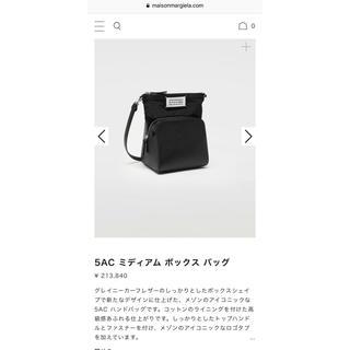 マルタンマルジェラ(Maison Martin Margiela)の新品★ メゾンマルジェラ 5AC ミディアム ボックス バッグ ブラック(ショルダーバッグ)