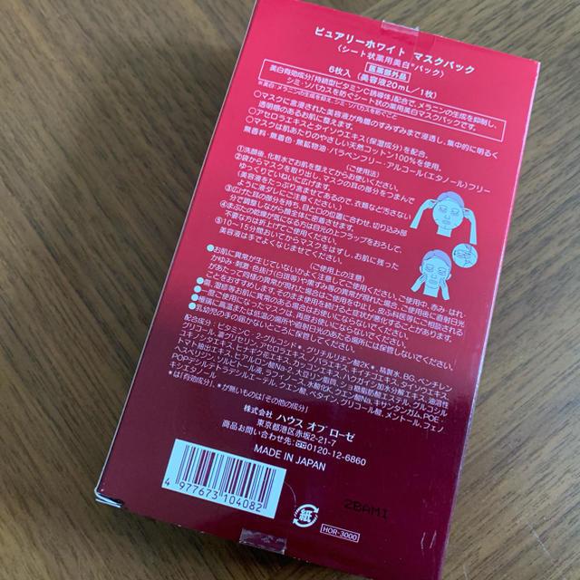 HOUSE OF ROSE(ハウスオブローゼ)のピュアリーホワイト マスクパック6枚 コスメ/美容のスキンケア/基礎化粧品(パック / フェイスマスク)の商品写真